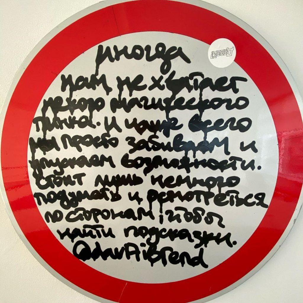 О жизненных проблемах в библиотеке на Аргуновской расскажут посредством дорожных знаков