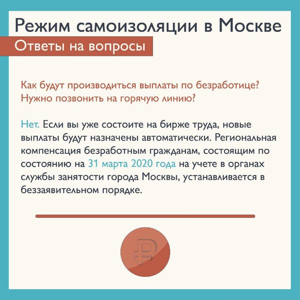 Москва позаботится о безработных горожанах