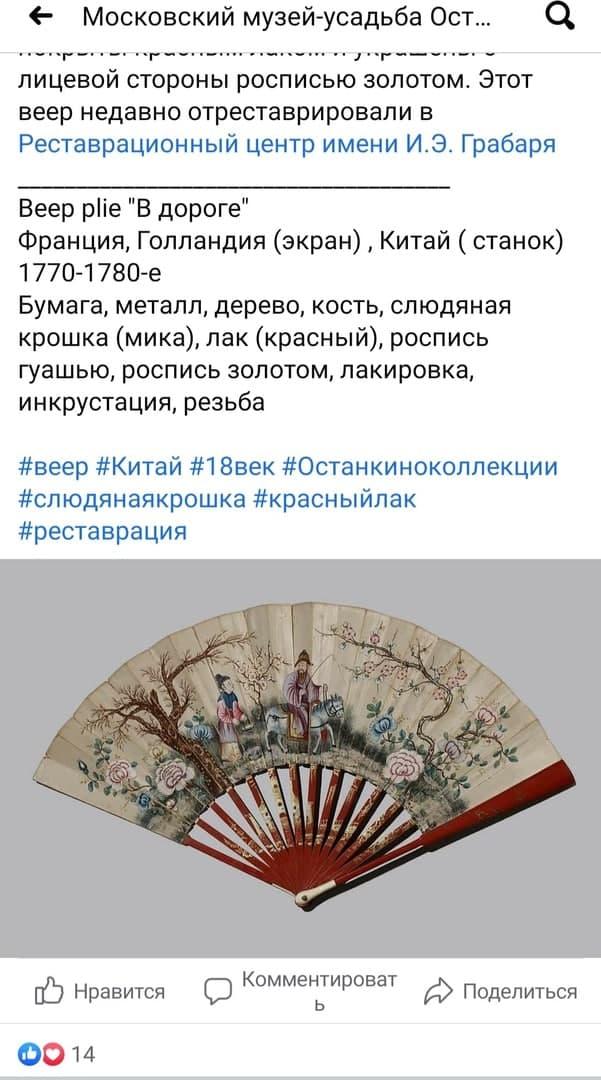 В Останкинском музее-усадьбе рассказали о веере XVIII века
