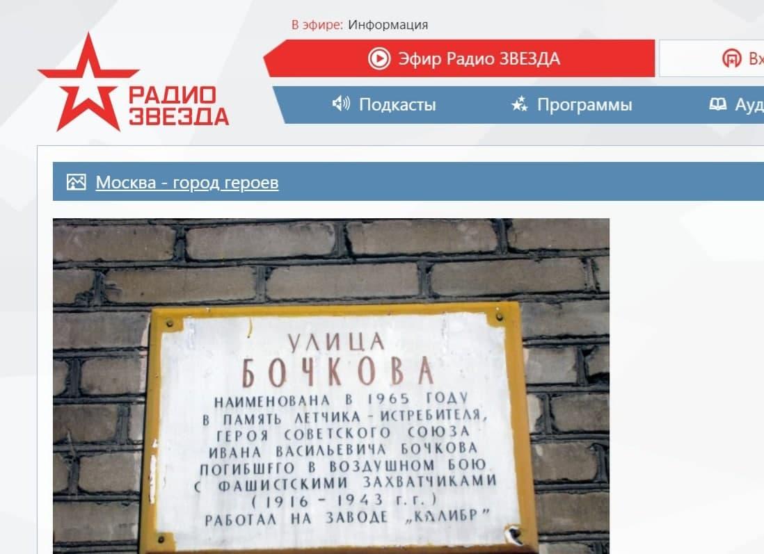 Мемориальную доску летчику Бочкову в Останкине временно сняли