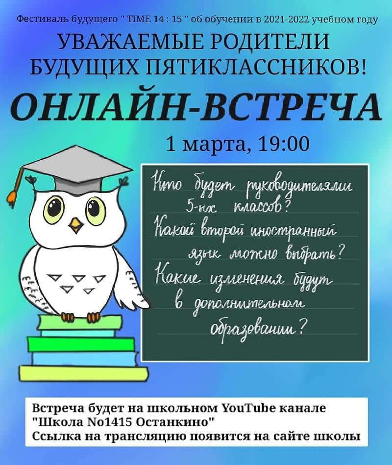 Школа №1415 проведет онлайн-встречу для родителей пятиклассников